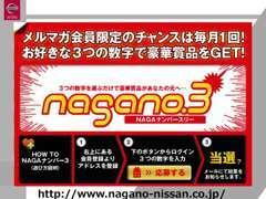 【nagano.3】お好きな3つの数字で豪華商品をGET!