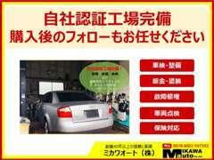 自社整備工場完備!車検・点検・鈑金塗装等車の事なら当社に何でもお任せ下さい!