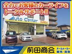 ご購入後も、お客様の大切なお車の車検、鈑金塗装、各種修理に至るまで、全力でサポート&バックアップいたします!