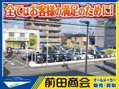 創業60年【歴史と実績】すべてはお客様の満足のために・・お客様のお車に関する悩み、前田商会にお気軽にご相談下さい♪