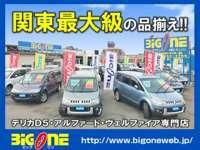 ビッグワン 4WD ミニバン店 デリカD5・ハリアー専門店