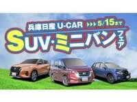 キックスをご成約限定【JTBナイスギフト券 2万円】