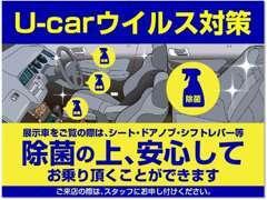 ・店頭展示車はご来店お客様が車両拝見や試乗が終わり次第、上記各所をスタッフにて除菌殺菌を徹底して行っております。