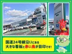 目立つ看板がありますので、迷う心配はありません!奈良トヨペット 橿原店をよろしくお願いいたします!!