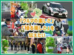 奈良トヨペットは、クルマを運転する楽しさを発信し続けてまいります。