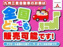 九州三菱グループは全国販売、喜んで致します♪納車についてのご質問などお気軽にお尋ねくださいませ。