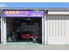 クリーンな環境で車と人に優しい塗装ブース。鈑金塗装もお任せください。