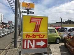 国道10号線沿い☆黄色い看板が目印です♪