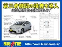 当社では第三者機関にてお車の検査を実施しております!