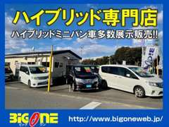 ビッグワン プレミアム店では高年式のミニバン・軽自動車をメインに取り扱っております!