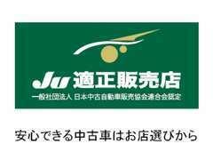 当社はJU(日本中古車販売協会)が安心信頼のお店選びの目印とする項目をクリアした適性販売店制度の静岡県初認定店となりました
