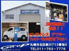 自社工場・搬送車を完備しておりますので、各種自動車用品の取り付け・ご購入後のアフターサービスまでお任せ下さい!