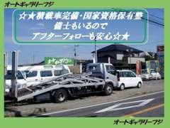 お店の前にゆったり駐車スペースがございます!当店は積載車完備しておりますので納車やトラブル時も安心です!