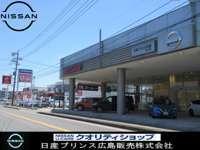 日産プリンス広島販売 東広島店