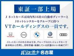 【TEL 052-769-4100】全国に100拠点以上を展開 10,000台以上の車両を保有する「Jネットレンタカー」グループの中古車販売店です