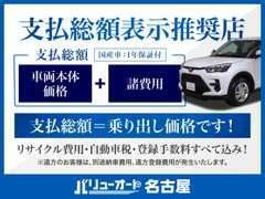 バリューオートは国内外15社の自動車ディーラーとJネットレンタカーをグループに持つVTホールディングス(東証一部)の一員です