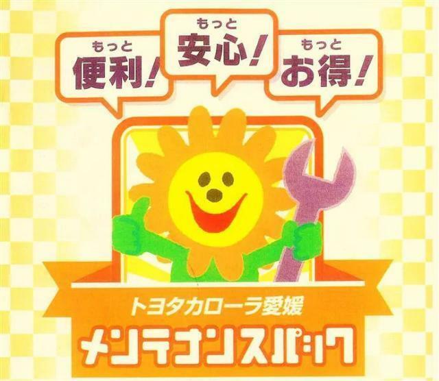 トヨタカローラ愛媛HPも是非見てください。当社販売店舗や中古車検索も可能です。http://toyota-corolla-ehime.jp/