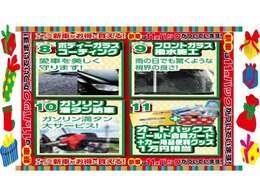 新車販売店でご購入する場合、30~50万円相当するオプションを車両金額に含んでいるので余分な費用がかかりません。当店指定機種からご要望の機種への変更も可能です!!