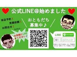 公式LINE@始めました。来店予約、見積依頼、お問合せなどなど、QRコードで簡単登録出来ますよ!