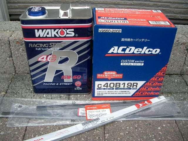 Aプラン画像:エンジンオイル、オイルエレメント、ワイパーゴム、エアーフィルター、バッテリー、交換後引き渡しとなります。