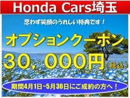 期間中にご成約いただくと30,000円クーポンプレゼント!人気のボディーコート『ブライトパック』や他用品にご利用下さい
