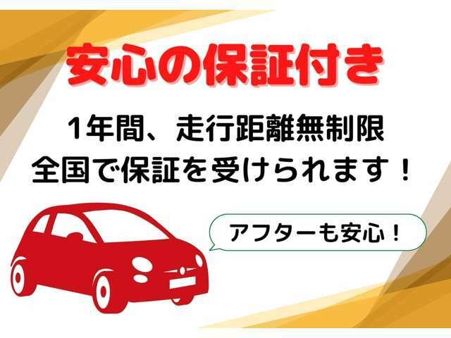 安心の1年&走行無制限の保証付!保証料金は支払総額に含まれています。