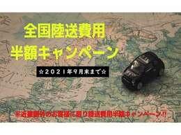 全国陸送費用半額キャンペーン開催中!!  ※近畿県外のお客様に限ります。
