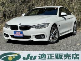 BMW 4シリーズクーペ 435i Mスポーツ 純正ナビ TV 黒革シート LED