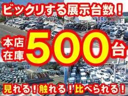 ピッカピカの届出済未使用車、試乗車を多数展示中!◆本店◆