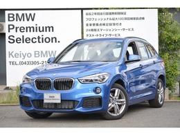 BMW X1 xドライブ 18d Mスポーツ 4WD コンフォートP LED ACC ヘッドアップD