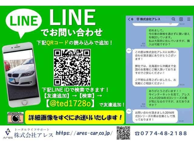LINEでのお問い合わせもお待ちしております♪気になるお車の詳細写真等も送付可能です♪