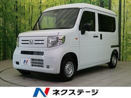 ホンダ N-VAN 660 G ホンダセンシング 届出済未使用車 ACC AAC