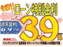 ★今ならメンテナンスパック・延長保証・ボディーコーティング同時契約でローン金利が3.9%に!!