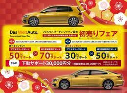 初売りフェア!!2021年はお得なフェア開催中!!上記よりお選びください。さらに特選車をご用意しております。