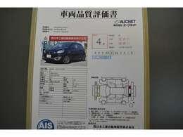 AIS社の車両検査済み!総合評価4点(評価点はAISによるS~Rの評価で令和2年3月現在のものです)☆是非、店頭で実車ともどもご確認下さいませ。お問合せ番号は40024287です♪