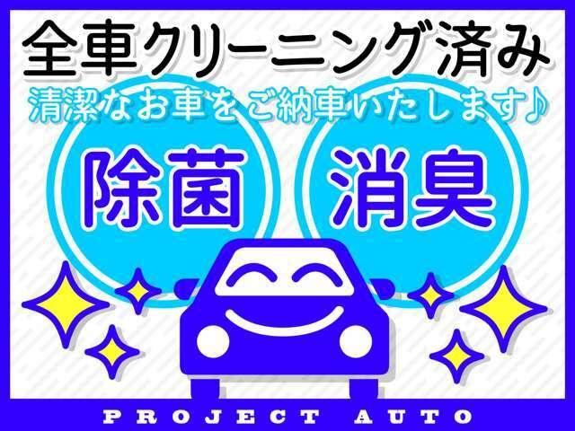 プロジェクトオートでは全車両、内外装のクリーニングを実施しています!ご納車の際も清潔な状態でお届けいたしますのでご安心ください♪
