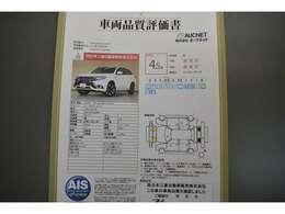 AIS社の車両検査済み!総合評価4.5点(評価点はAISによるS~Rの評価で令和2年1月現在のものです)☆お問合せ番号は40014082です♪