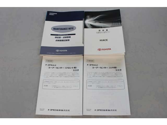 メンテナンスノート+各取扱説明書が装備されています。