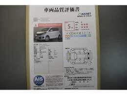 AIS社の車両検査済み!総合評価5点(評価点はAISによるS~Rの評価で令和2年4月現在のものです)☆是非、店頭で実車ともどもご確認下さいませ。お問合せ番号は40034100です♪