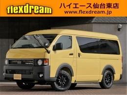 トヨタ ハイエース 2.7 GL ロング ミドルルーフ 4WD 丸目換装FD-Classic 内装架装FD-BOX2