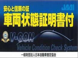 安心の車両状態証明書付です!