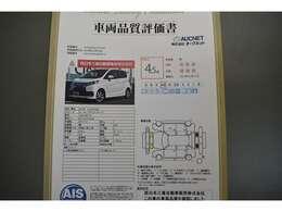 AIS社の車両検査済み!総合評価4.5点(評価点はAISによるS~Rの評価で令和2年3月現在のものです)☆是非、店頭で実車ともどもご確認下さいませ。お問合せ番号は40034133です♪