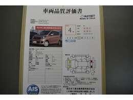 AIS社の車両検査済み!総合評価4点(評価点はAISによるS~Rの評価で令和2年2月現在のものです)☆是非、店頭で実車ともどもご確認下さいませ。お問合せ番号は40024219です♪