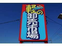 このカンバンが目印です!   新検見川駅より送迎いたします。