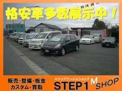 店頭在庫は常時20台以上。全国で開催の会場でお客様のほしい車もおさがしします!