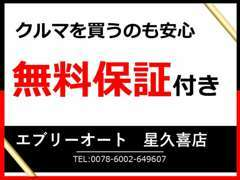 全車エンジンオイル&エレメント交換!3ヶ月または3000キロ保証!全車ご試乗できます!