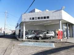 久喜三菱自動車へようこそ!当店は三菱の正規販売店です。プロが車のわからないこと、何でも解決致します。
