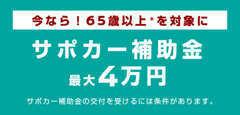 サポカー補助金の対象車種も多数準備。65歳以上の方を対象に最大4万円の補助を受けられます。