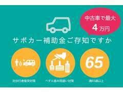 65歳以上の方がサポカーをご購入頂いた場合、最大4万円の補助金が貰える!どうせ買うなら補助金がある今!!