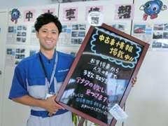 担当の鈴木です!肌が黒いと言われますが、れっきとした茨城県民です(笑)。地元に愛される店舗・愛される営業を目指しています!